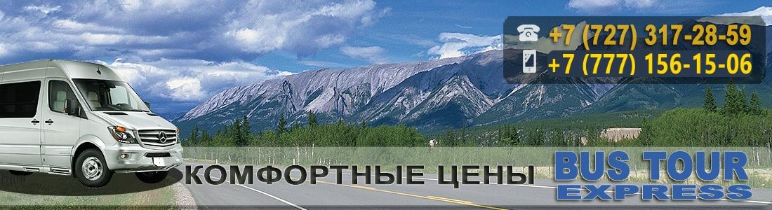 Аренда микроавтобуса в Алматы